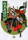 Gijon Yoshitsune mentioned - Masurao (4) (Shogakukan Novel) (2004) ISBN: 4091935540 [Japanese Import]