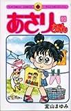 Asari Chan 92 (ladybug Comics) (2010) ISBN: 4091410537 [Japanese Import]