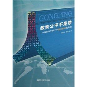 Download education fair is not a dream: Nanjing sandbar school integration stories [paperback](Chinese Edition) pdf epub