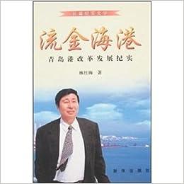Golden Harbour - Qingdao port reform and development of documentary