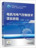 Motor and electrical control technology project tutorial vocational education second five planning materials(Chinese Edition)