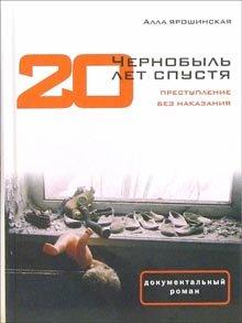 Chernobyl: Dvadtsat let spustya. Prestuplenie bez nakazaniya pdf epub