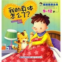 Download Health care for chidlren---whats wrong with my body (Chinese Edition) pdf epub