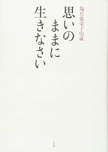 塩月弥栄子95歳 思いのままに生きなさい