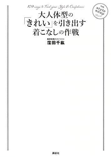 大人体型の「きれい」を引き出す着こなしの作戦 (講談社の実用BOOK)