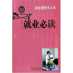 Employment Required Employment is the Basic Thing [ paperback](Chinese Edition)