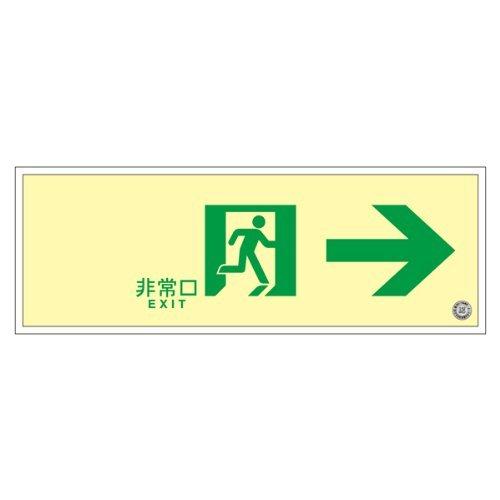 日本緑十字社 高輝度蓄光式通路誘導標識 B級 SUC-0772  B00GWY6CAK
