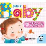 Baby ring card: Tang ring card(Chinese Edition) pdf epub