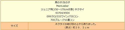 93704/4504 ジュニア用(150~170cm対象) ネクタイ フォーマル キッズ