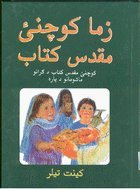 Pashto Children's Bible / 256 Pages / An illustrated book of Bible stories for children aged 5 to 8. The stories and illustrations (facing pages) introduce children to the great people and the important themes of the Bible. ePub fb2 ebook