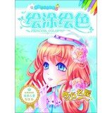 Youth Little Princess Coloring painted painted color: Western ladies(Chinese Edition) PDF