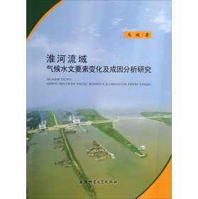 Changes in climate and hydrological elements of the Huaihe River Basin and genetic analysis research(Chinese Edition) pdf