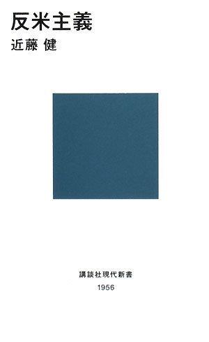 反米主義 (講談社現代新書)