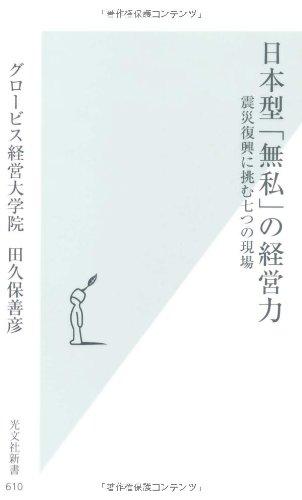 日本型「無私」の経営力 震災復興に挑む七つの現場 (光文社新書)