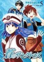 蒼のサンクトゥス 5 (ヤングジャンプコミックス)