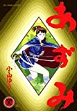 Azumi 42 (Big Comics) (2007) ISBN: 409181378X [Japanese Import]