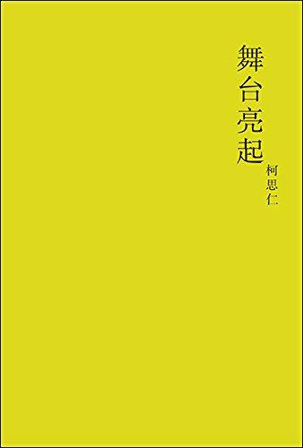 Download Wu Tai Liang Qi (Chinese Edition) pdf