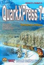 Quarkxpress Passport - 4