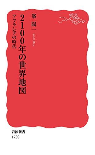 2100年の世界地図 アフラシアの時代 (岩波新書)