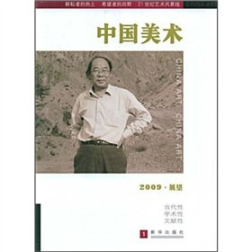 Chinese art. Looking ahead to 2009 (Paperback)(Chinese Edition)