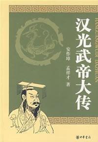 Han Guangwu mass communications(Chinese Edition) PDF