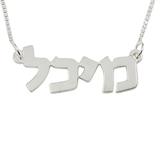(Personalized Hebrew Name Necklace in Sterling Silver 925 - Name Necklace Name Pendant - Custom Made with Any Name (18)