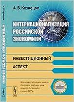 Internatsionalizatsiya rossiyskoy ekonomiki: investitsionnyy aspekt