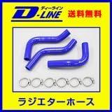 D-LINE シリコン ラジエターホース カプチーノ EA11R用