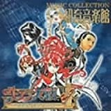 SAKURA WARS V: MUSIC COLLECTION(2CD) by GAME MUSIC(O.S.T.) (2005-09-07)