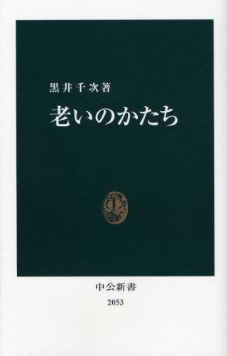 老いのかたち (中公新書)