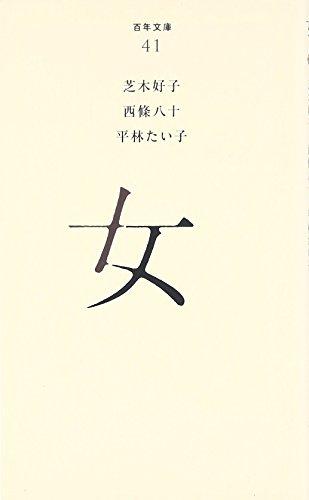 (041)女 (百年文庫)