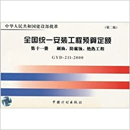 Unified national installation project budget fixed: Brush oil. anti-corrosion. insulation engineering GYD211-2000 (Volume 11) (2)(Chinese Edition)