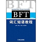 National alternative personnel abroad for training foreign language proficiency exam dedicated teaching materials: the BFT vocabulary phrases tutorial (4th ed.)(Chinese Edition)