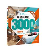 Read Online Home decoration 3000 cases: backdrop (for fine edition)(Chinese Edition) ebook