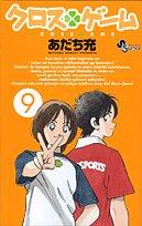 クロスゲーム 9 (少年サンデーコミックス)