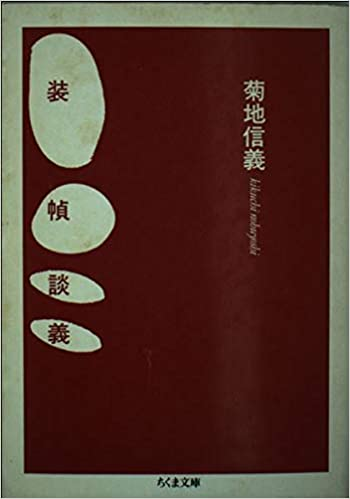 装幀談義 (ちくま文庫)   菊地 信義  本   通販   Amazon