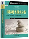 img - for CFA Institute Investment Series: International Financial Statement Analysis (original book the 2nd edition)(Chinese Edition) book / textbook / text book