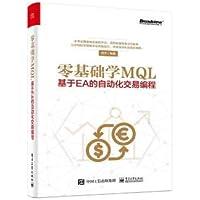 零基础学MQL——基于EA的自动化交易编程