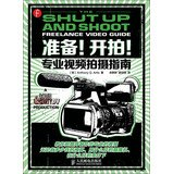 Ready ! Shooting ! Professional video shooting guide(Chinese Edition)