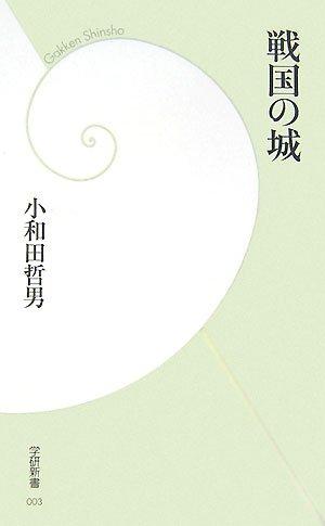 戦国の城 (学研新書)