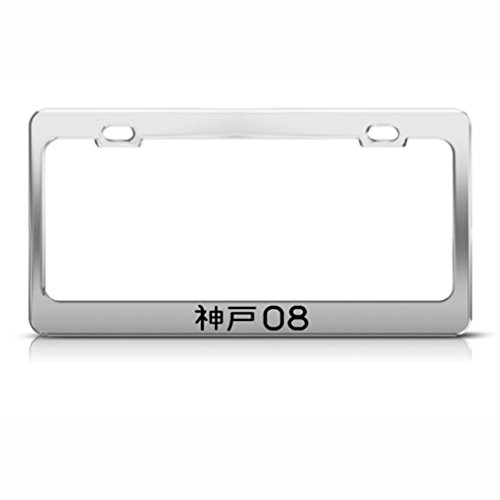 - Speedy Pros Japan Japanese Kobe Metal License Plate Frame
