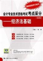 professional accounting qualification examination test center collected points (primary): Law basic(Chinese Edition) pdf epub