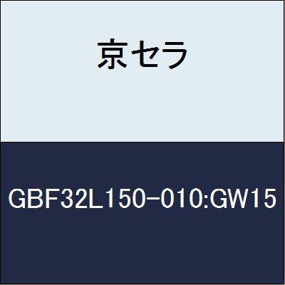 京セラ 切削工具 チップ GBF32L150-010:GW15 B079XWBFZC