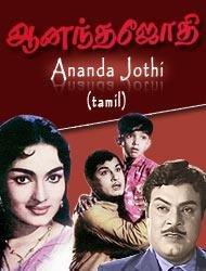 Ananda Jothi (English Subtitled)