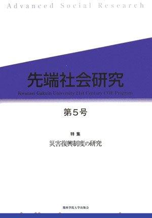 先端社会研究〈第5号〉特集 災害復興制度の研究