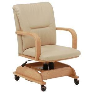 回転昇降式こたつ椅子/パーソナルチェア 【キャスター付き】 ナチュラル 肘付き ロッキング機能【代引不可】 ds-1629725 B01CXGX1AE