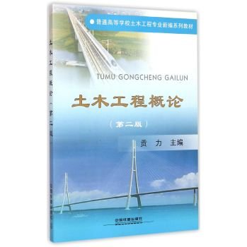 2nd Edition Introduction to Civil Engineering colleges of civil engineering major New Textbook Series(Chinese Edition) pdf epub