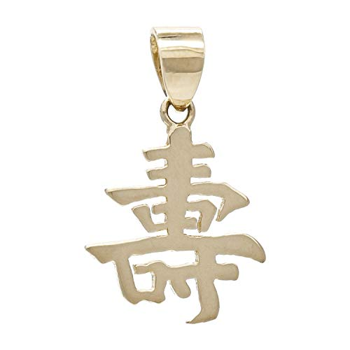 14K Yellow Gold Chinese Long Life Inscription Charm or Pendant (5/8