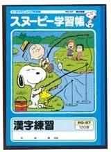 (まとめ) アピカ スヌーピー学習帳 漢字練習 120字【×50セット】