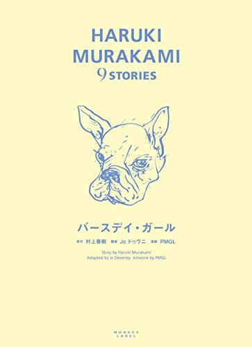HARUKI MURAKAMI 9 STORIES バースデイ・ガール (HARUKI MURAKAMI9STORIES 4)